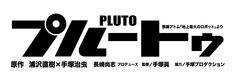 シアターコクーン・オンレパートリー2018 手塚治虫生誕90周年記念「プルートゥ PLUTO」ロゴ