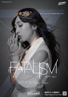 「SEPT Vol.7~FATALISM~」チラシ表