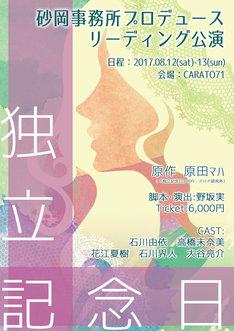 砂岡事務所プロデュース リーディング公演「独立記念日」チラシ