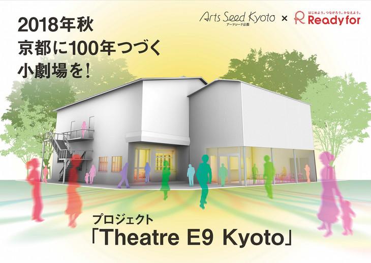 プロジェクト「Theatre E9 Kyoto」ビジュアル