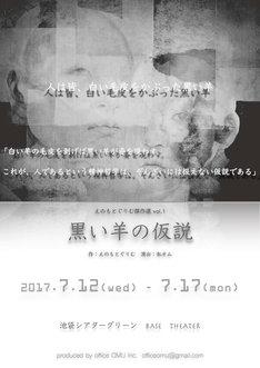 「えのもとぐりむ傑作選vol.1『黒い羊の仮説』」チラシ表