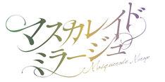 舞台「劇団シャイニング from うたの☆プリンスさまっ♪『マスカレイドミラージュ』」ロゴ