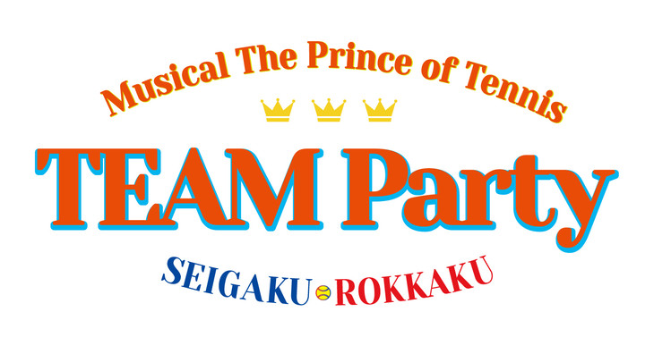 「ミュージカル『テニスの王子様』TEAM Party SEIGAKU・ROKKAKU」ロゴ