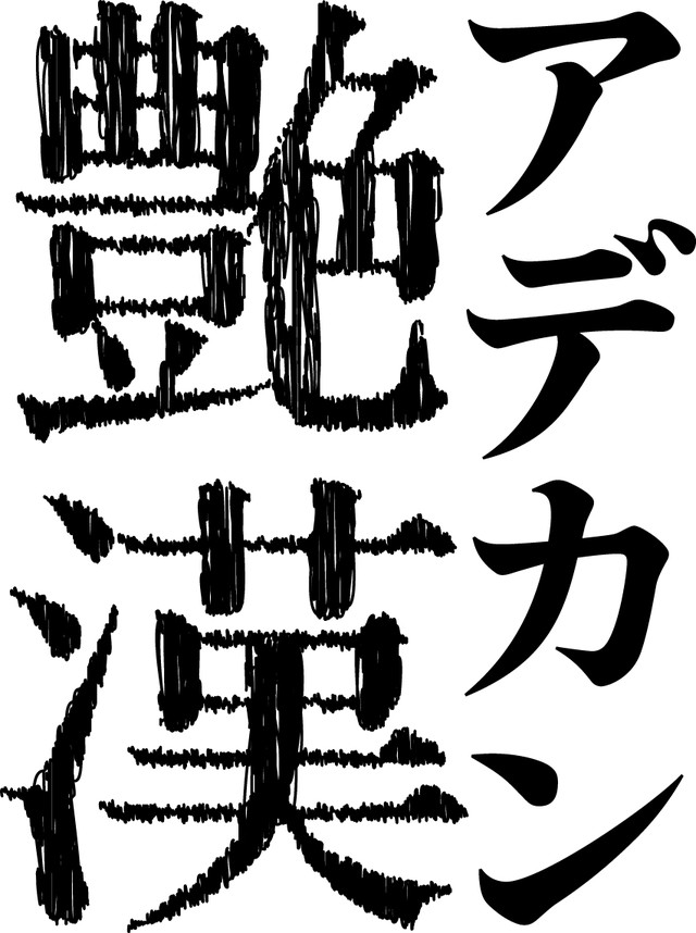 「艶漢」ロゴ