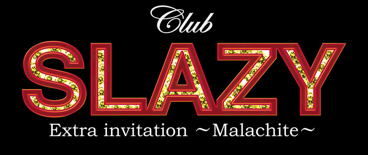 テレビドラマ「Club SLAZY Extra invitation ~Malachite~」ロゴ
