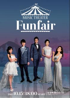 MUSIC THEATER「Funfair」チラシ表