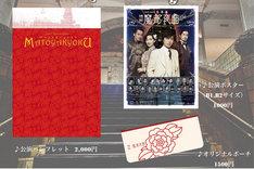 cube 20th. presents 音楽劇「魔都夜曲」グッズビジュアル