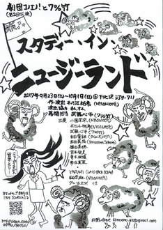 コノエノ!と7%竹「スタディー・イン・ニュージーランド」仮チラシ
