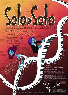 「Solo × Solo(大人、あるいは大人になりきれない人のためのコント)」チラシ