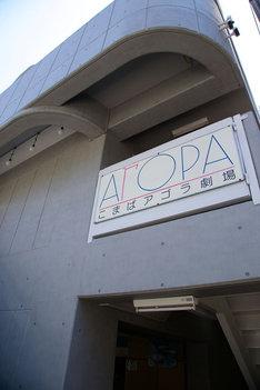 こまばアゴラ劇場外観