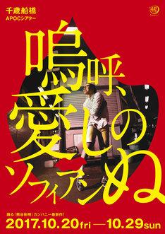踊る「熊谷拓明」カンパニー「一人ダンス劇『嗚呼、愛しのソフィアンぬ』」チラシ表