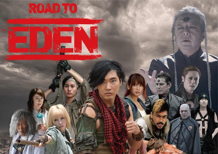 ドラマ「ROAD TO EDEN」メインビジュアル