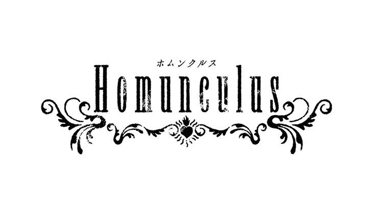 「Homunculus~ホムンクルス~」ロゴ