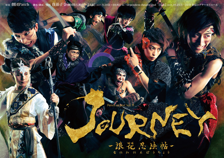 Patch stage vol.11「JOURNEY-浪花忍法帖(なにわにんぽうちょう)-」虹バージョンのメインビジュアル。