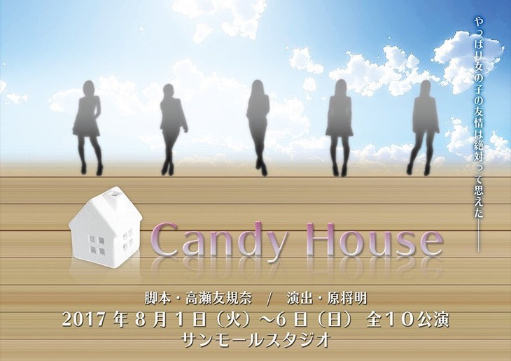 「Candy House」チラシ表