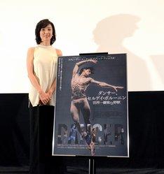 映画「ダンサー、セルゲイ・ポルーニン 世界一優雅な野獣」公開記念トークイベントより。草刈民代。
