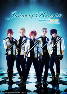 「『あんさんぶるスターズ!エクストラ・ステージ』~Judge of Knights~」キービジュアル