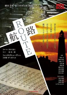 劇団男魂(メンソウル)第17回本公演「航路」チラシ表