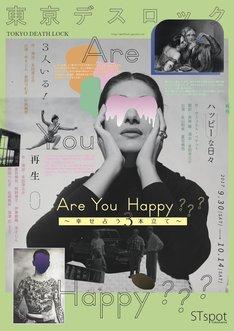 東京デスロック「ARE YOU HAPPY ???~幸せ占う3本立て~」チラシ