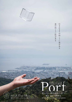 ドラマシリーズ「イストワール 第8話『Port -見えない町の話をしよう-』」チラシ表