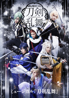 「ミュージカル『刀剣乱舞』」2017年秋 新作公演メインビジュアル