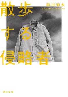 「散歩する侵略者」(角川文庫)