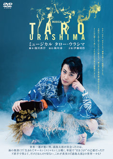 ミュージカル「TARO URASHIMA」DVDのジャケット。