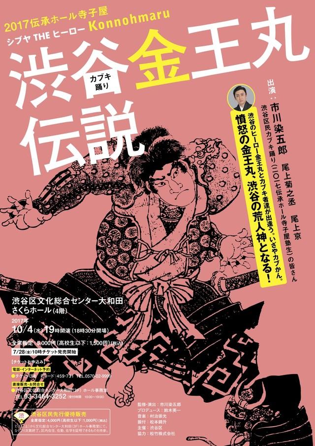 2017伝承ホール寺子屋 カブキ踊り「渋谷金王丸伝説」チラシ表