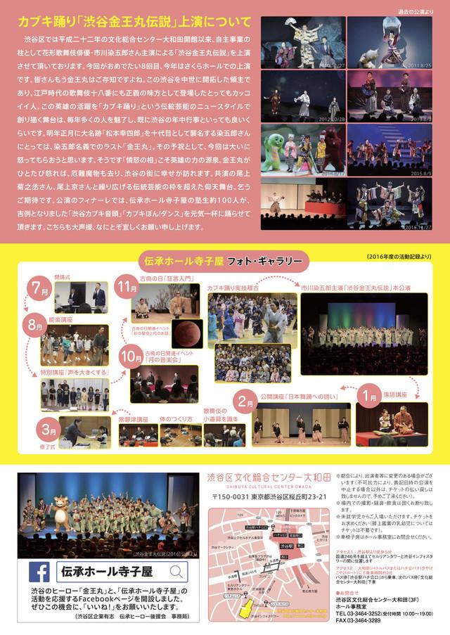 2017伝承ホール寺子屋 カブキ踊り「渋谷金王丸伝説」チラシ裏