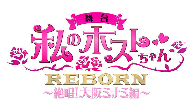 「舞台『私のホストちゃん REBORN ~絶唱!大阪ミナミ編~』」ロゴ