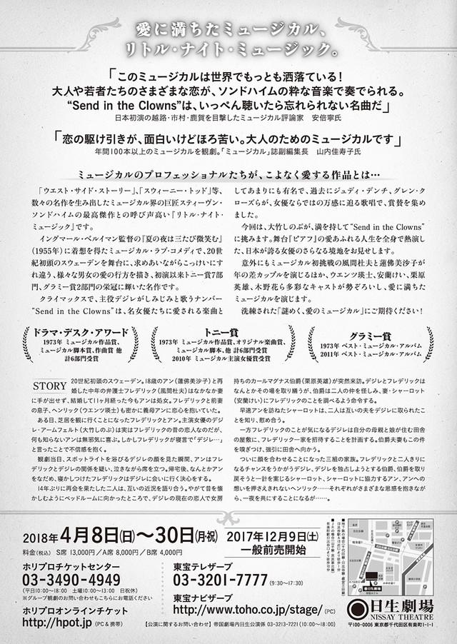ミュージカル「リトル・ナイト・ミュージック」チラシ裏