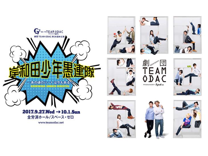 劇団TEAM-ODAC 第26回本公演「岸和田少年愚連隊~あの頃のハートは今もある~」ビジュアル