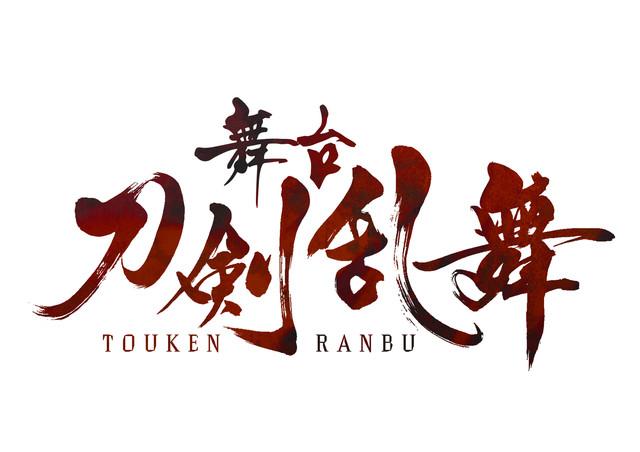 「舞台『刀剣乱舞』」ロゴ