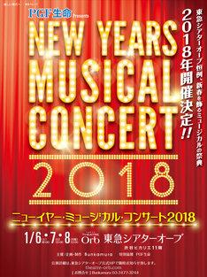 「ニューイヤー・ミュージカル・コンサート 2018」チラシ
