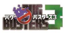 「バグバスターズ3」ロゴ