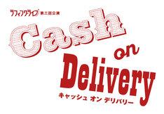 ラフィングライブ 第3回公演「Cash on Delivery」ロゴ