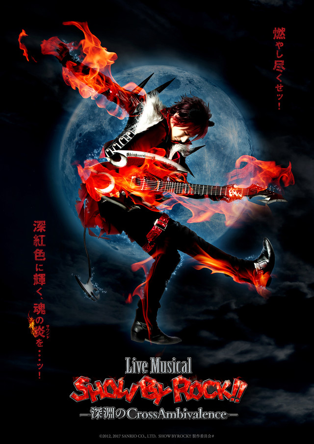「Live Musical『SHOW BY ROCK!!』-深淵のCrossAmbivalence-」メインビジュアル