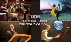「昭和館で、ダンスに魅せられて」ビジュアル
