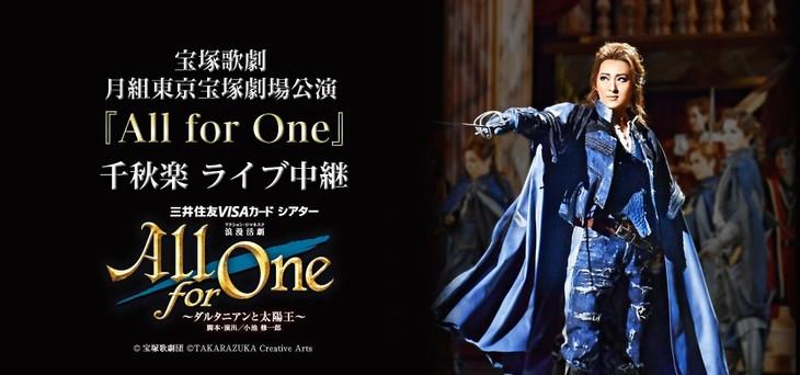 「宝塚歌劇 月組東京宝塚劇場公演『All for One』千秋楽 ライブ中継」のビジュアル。