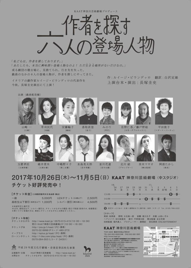 KAAT神奈川芸術劇場プロデュース「作者を探す六人の登場人物」チラシ裏