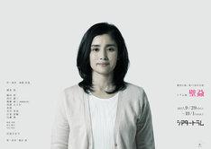 劇団た組。第15回目公演 シアタートラム版「壁蝨」ビジュアル石田ひかり版