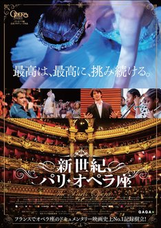 「新世紀、パリ・オペラ座」ポスタービジュアル