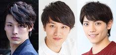 左から黒太閤役の田内季宇、白瑞光役の白柏寿大、紫楊貴役の伊崎龍次郎。
