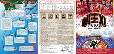 日本劇作家協会東海支部+長久手市文化の家 Jr.ライト級チャンピオン決定戦「劇王XI~アジア大会~」チラシ表