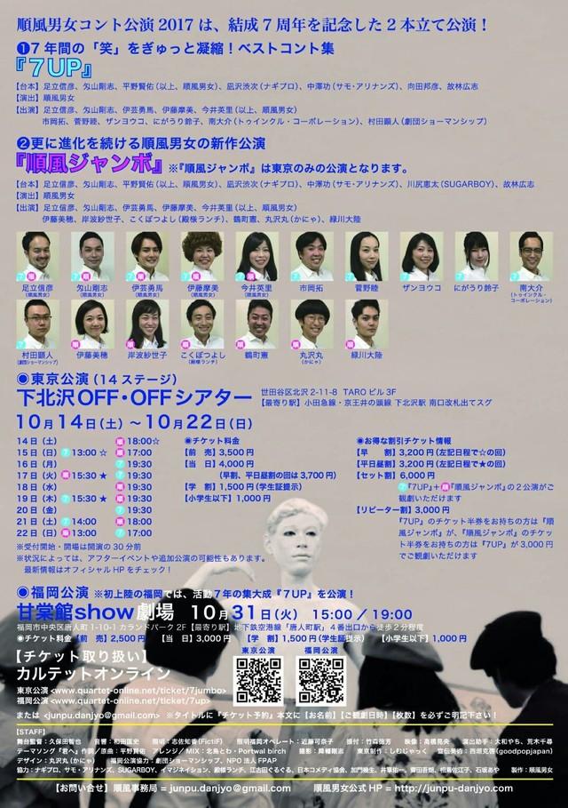 順風男女公演「7UP」「順風ジャンボ」チラシ裏