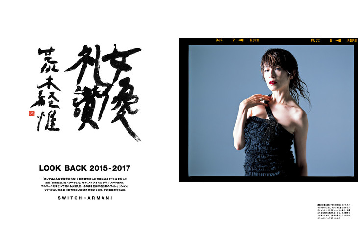 「SWITCH」9月号より。「女優礼讃」宮沢りえ。