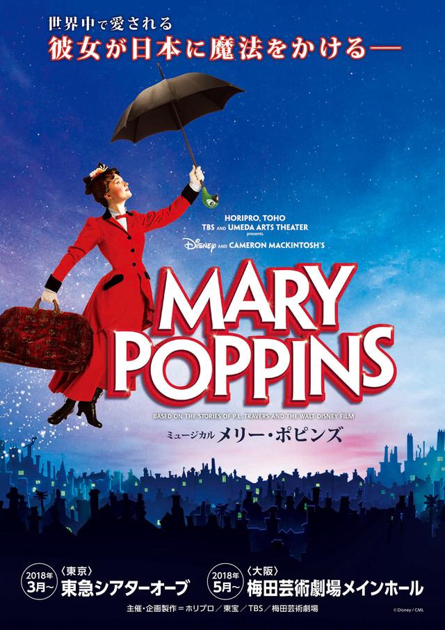 ミュージカル「メリー・ポピンズ」チラシ表