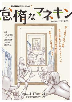 MONO特別企画vol.6「怠惰なマネキン」チラシ