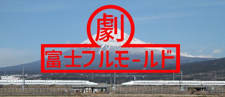 富士フルモールド劇場ビジュアル