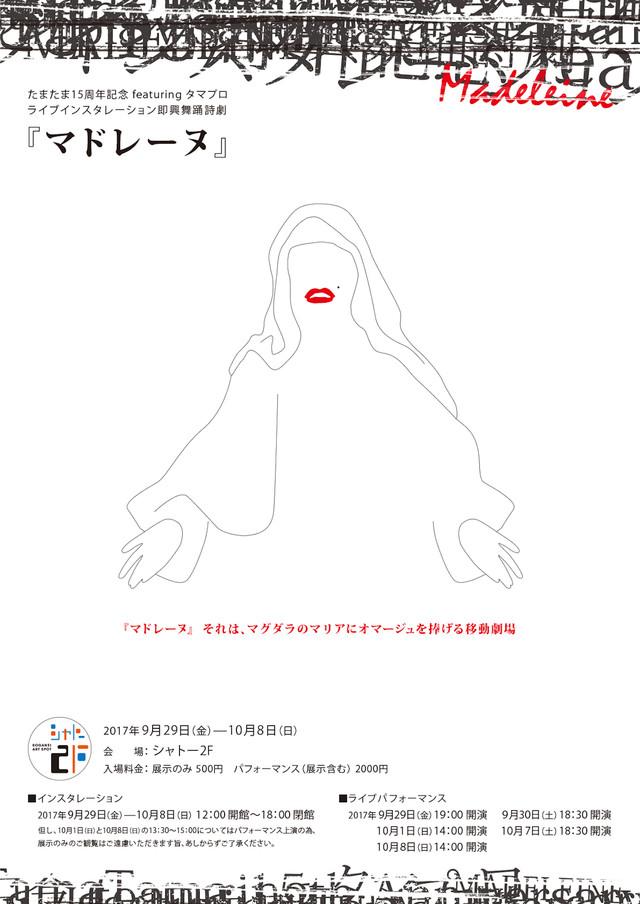 たまたま15周年記念 featuring タマプロ ライブインスタレーション即興舞踊詩劇「マドレーヌ」チラシ表